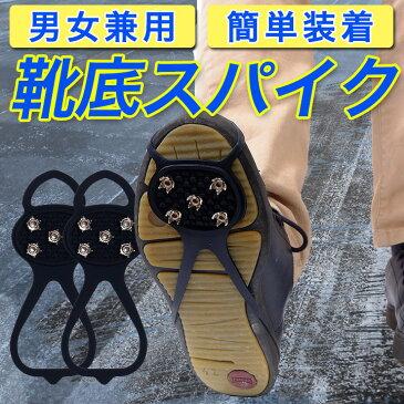 【送料無料】子供用(ジュニア用)から大人用まで! 靴底スパイク アイゼン