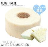 ホワイトデー限定 クラブハリエ たねや WH ホワイトバーム箱付 紙袋付 CLUB HARIE 白い ふんわり 淡雪 お祝い 期間限定 美白 真っ白 純白 ハリエ バウムクーヘン club harie