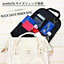 【あす楽】anello Lサイズ 専用 リュックインバッグ かばん インナーバッグ かばん インナーポケット かばんインバッグ バックインバック 収納整理 便利グッズ バックパック 通販
