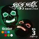 コスプレ 衣装 セクシー 仮装 子供 大人 光るマスク 髑髏
