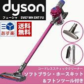 あす楽送料無料新品dysonダイソン掃除機コードレス2018モデルコードレススティッククリーナーSV07フューシャSV07WHENTFUソフトブラシホースキットフトンツール付きサイクロン掃除機正規品2018サイクロンブランド品