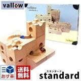 【外箱潰れの為、特別価格】vallow スタンダード 54キューブ 54ピース Standard 知育玩具 立体パズル 子供の直感力を鍛える ビー玉積み木転がし ボールトラック 子供の日 こどもの日