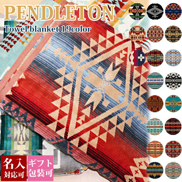 あす楽 送料無料 ペンドルトン Pendleton タオルブランケット オーバーサイズジャガードタオル スパタオル 大判タオルケット XB233 Oversized Jacquard Towels 103×180cm 秋冬 贈り物 ギフト プレゼント