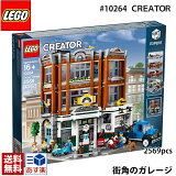 lego レゴ クリエイター エキスパート 街角のガレージ 自動車整備工場 # 10264 LEGO CREATOR Expert Corner Garage 2569ピース 建物 モジュラービルディングセット レゴ ブロック レゴマニア レゴ 送料無料