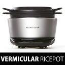 あす楽 バーミキュラ VERMICULAR ライスポット 炊飯器 IH調理器 ポット(鋳物ホー...