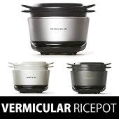 バーミキュラVERMICULARライスポット炊飯器IH調理器ポット(鋳物ホーロー鍋)ポットヒーター(IH調理器)セット5合炊きRP23Aシリーズ3カラー3色バーミキュラライスポットバーミュキュラバーミキュラ鍋無水鍋バルミューダやルクルーゼ、ストウブ好きにも人気