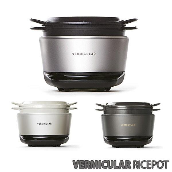 VERMICULAR ライスポット 炊飯器 IH調理器 ポット(鋳物ホーロー鍋) ポットヒーター(IH調理器) セット 5合炊き RP23A シリーズ 3カラー バーミキュラライスポット 鍋 無水鍋