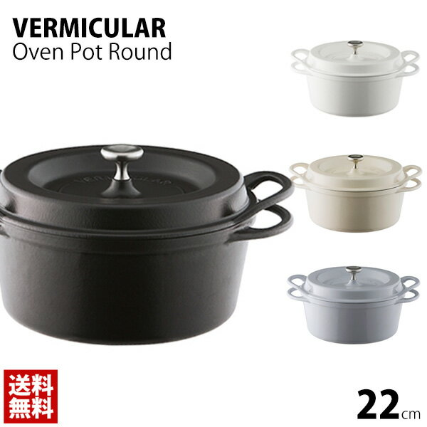 バーミュキュラ 鍋 両手鍋 VERMICULAR IH調理器 オーブンポットラウンド 22cm 直火 IHクッキングヒーター対応 無水調理器 oven pot round バーミュキュラ バーミキュラ バーミキラ 通販