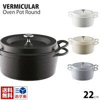 バーミュキュラ 鍋 両手鍋 VERMICULAR IH調理器 オーブンポットラウンド 22cm 直火 IHクッキングヒーター対応 無水調理器 oven pot round バーミュキュラ バーミキュラ バーミキラ