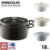バーミュキュラ 鍋 両手鍋 VERMICULAR IH調理器 オーブンポットラウンド 18cm 直火 IHクッキングヒーター対応 無水調理器 バーミュキュラ バーミキュラ バーミキラ