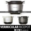 バーミキュラ VERMICULAR MINI ライスポット ミニ レシピブック付き 炊飯器 IH調理