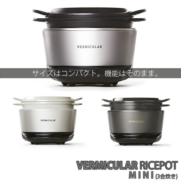バーミキュラ VERMICULAR MINI ライスポット ミニ レシピブック付き 炊飯器 IH調理器 ポット ポットヒーター(IH調理器) セット 3合炊き RP19A シリーズ バーミキュラライスポット