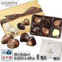 ゴディバ ホワイトデー 2021 チョコ チョコレート プレ