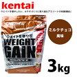 健康体力研究所 健体 ケンタイ kentai ウェイトゲインアドバンス ミルクチョコ風味■3kg|10800円〜送料無料|春夏_贈り物_お中元|