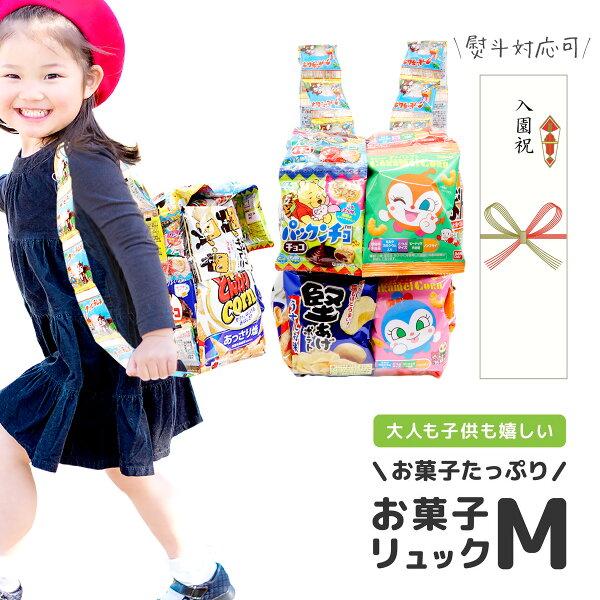 もれなくGODIVAのチョコ入り TVで紹介 ランドセルお菓子詰め合わせ駄菓子詰め合わせプレゼント子供お菓子リュックM子供会