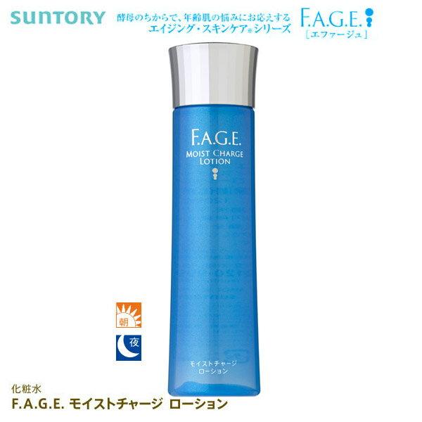サントリーウェルネス『F.A.G.E. モイストチャージ ローション(保湿化粧水)』