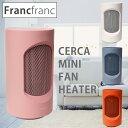 SPUポイントアップ 本日19時から4時間限定 最大17倍|フランフラン Francfranc セルカ 首振りミニファンヒーター 全4色 CERCA MINI FAN HEATER 暖房器具 温風ヒーター