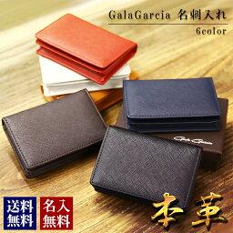 明日楽 名入れ無料 刻印無料 GalaGarcia ガラガルシア 本革 名刺入れ 名刺ケース カードケース レザー レディース メンズ ブランド かわいい 送料無料 通販