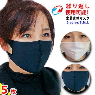 マスク 洗える 在庫あり 5枚セット 水洗いOK 水着素材 耳が痛くない インナーパットや取り替えフィルター挿入可 紫外線対策 通販