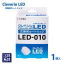 大幸薬品 クレベリン LED 交換用 カートリッジ LED-010 1個入り 除菌 ウイルス対策 ウイルス除去