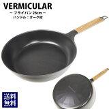 バーミュキュラ vermicular フライパン 26cm オーク材 調理器具 フライパン ホーロー 通販
