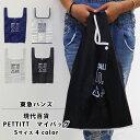 現代百貨 PETTITT マイバッグ Sサイズ 選べる4カラー エコバッグ エコバック 買い物袋 エコ 1