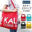 KALDI カルディ エコバッグ 全4色 KALDI COFFEE FARM マイバッグ コンパクト 軽量 折りたたみ カラフル 可愛い