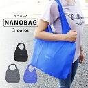 NANOBAG ナノバッグ 全3色 nanobag マイバッグ エコバッグ エコバック 買い物バッグ