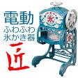 【あす楽|送料無料】本格 かき氷機 電動 ドウシシャ ふわふわ氷かき器 DCSP-1751
