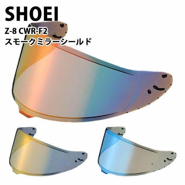 ヘルメット用アクセサリー・パーツ, シールド SHOEI Z-8 CWR-F2 - UV
