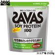 明治 ザバス SAVAS ソイプロテイン100 ココア2520g(120食分)ザバス ザバス ザバス ザバス|10800円〜送料無料|【slim-780】|