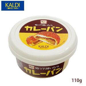 カルディ ぬって焼いたらカレーパン 110g カレーペースト 食品 食パン トースト 塗ったら カレーパン KALDI カルディオリジナル 美味しい 焼くだけ 朝食 トースト用クリーム