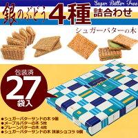銀のぶどうシュガーバターの木4種詰合せ27袋入SS-C0紙袋付き