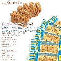 銀のぶどうシュガーバターの木4種詰合せ40袋入SH-D0