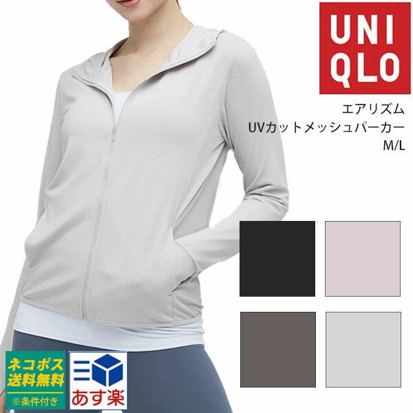 トップス, パーカー 6 UV UNIQLO UV 2021