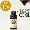 【20%OFF&プレゼント付】 CBD オイル 10% 含有...