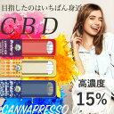 【只今ゲリラSALE中】 CBDペン CBD 濃度15% C...