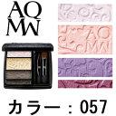 【あす楽】 定形外なら送料290円〜 AQ MW グラデーション アイ...