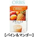 オルビス 新プチシェイク 【 パイン&マンゴー 】 100g×7食分 [ ORBIS / 1食...