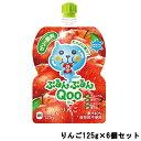 日本コカ・コーラ ミニッツメイド ぷるんぷるんQOO りんご 125g ×6個セット 【tg_tsw】【ID:0078】『5』