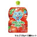 日本コカ・コーラ ミニッツメイド ぷるんぷるんQOO りんご 125g ×12個セット 【tg_tsw】【ID:0078】『5』