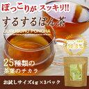 【今だけ!他の商品と同梱で1円】TVでも大好評! するするぽん茶 4g...