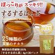 【あす楽】TVでも大好評! するするぽん茶 4g×30包【ほうじ茶風味】【 送料無料 】 ( 無添加自然植物100%なので 安心 安全 お茶 お試し ダイエット 食物繊維 健康茶 茶 )『4』