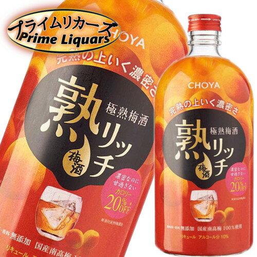 チョーヤ 極熟梅酒 熟リッチ 720ml