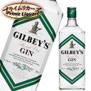 ギルビー ジン 47.5度 750ml