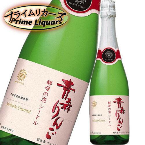 MANNS WINES(マンズワイン)『酵母の泡 青森りんご 720ml』
