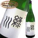 緑川 普通酒 1800ml