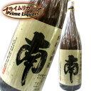 南 特別本醸造(火入れ) 1800ml