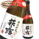 萩乃露 別誂え 特別純米 生酒 720ml