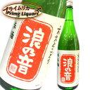 浪乃音 ええとこどり 純米酒 1800ml